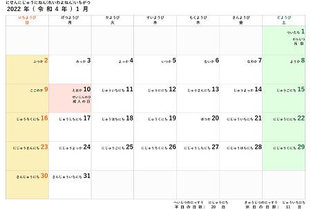年 カレンダー 令 和 4