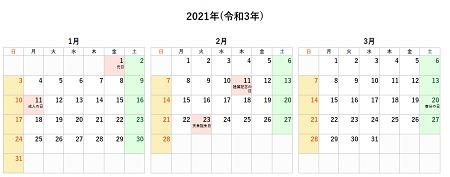 カレンダー 3 月