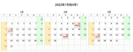 カレンダー 4 年 令 和