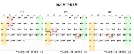 和 2024 年 令
